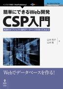 簡単にできるWeb開発ーCSP入門