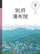 マニマニ 別府 湯布院(2020年版)