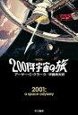 2001年宇宙の旅〔決定版〕【電子書籍】[ アーサー・C・クラーク ]