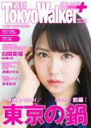 週刊 東京ウォーカー+ 2017年No.49 (12月6日発行)