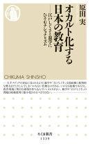 オカルト化する日本の教育 ──江戸しぐさと親学にひそむナショナリズム
