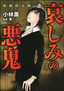強制除霊師・斎 哀しみの悪鬼 (6)