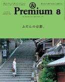 &Premium(アンド プレミアム) 2018年8月号 [ふだんの京都。]