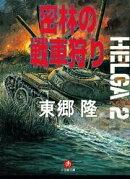 ヘルガ#2 密林の戦車狩り(小学館文庫)