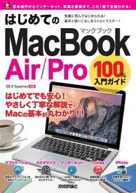 はじめてのMacBook Air/Pro 100%入門ガイド【電子書籍】[ 小原裕太 ]