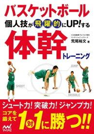 バスケットボール 個人技が飛躍的にUP!する体幹トレーニング【電子書籍】[ 荒尾 裕文 ]