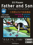 Father and Son (English and Chinese Text/Audio included)