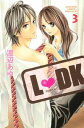 L・DK3巻【電子書籍】[ 渡辺あゆ ]