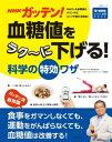 NHKガッテン! 血糖値をラク〜に下げる!科学の特効ワザ【電子書籍】[ NHK科学・環境番組部 ]