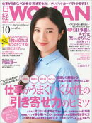 日経ウーマン 2014年 10月号 [雑誌]