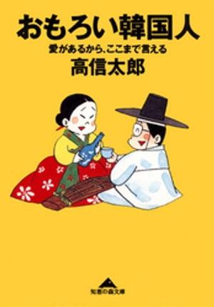 おもろい韓国人〜愛があるから、ここまで言える〜【電子書籍】[ 高信太郎 ]
