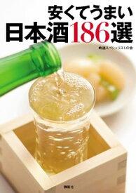 安くてうまい日本酒186選【電子書籍】[ 地酒スペシャリストの会 ]