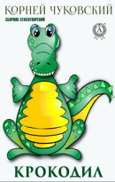 Крокодил. Сборник стихотворений