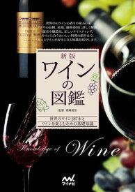 新版 ワインの図鑑【電子書籍】[ 君嶋哲至 ]