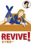 REVIVE! 3
