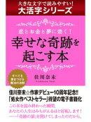 【android/kindle端末対応 大活字シリーズ】恋とお金と夢に効く! 幸せな奇跡を起こす本