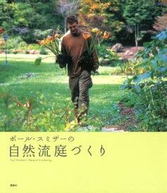 ポール・スミザーの自然流庭づくり【電子書籍】[ ポール・スミザー ]