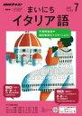 NHKラジオ まいにちイタリア語 2019年7月号[雑誌]【電子書籍】