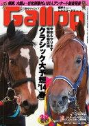 週刊Gallop 2014年2月2日号
