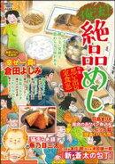 俺流!絶品めし思い出の定食 Vol.11