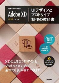 世界一わかりやすいAdobe XD UIデザインとプロトタイプ制作の教科書【電子書籍】[ 北村崇 ]