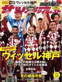 サッカーダイジェスト 2020年1月23日号【電子書籍】