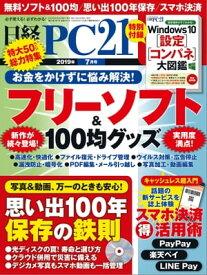 日経PC21(ピーシーニジュウイチ) 2019年7月号 [雑誌]【電子書籍】