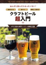 クラフトビール超入門+日本と世界の美味しいビール図鑑110【電子書籍】