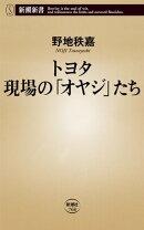 トヨタ 現場の「オヤジ」たち(新潮新書)