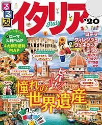 るるぶイタリア'20