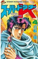 スーパードクターK(4)