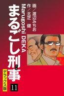 まるごし刑事 デラックス版(11)
