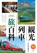 観光列車 旅百科