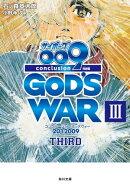 サイボーグ009 完結編 2012 009 conclusion GOD'S WAR III third