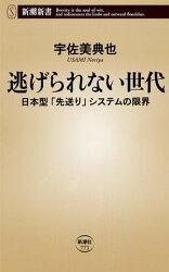 逃げられない世代ー日本型「先送り」システムの限界ー(新潮新書)