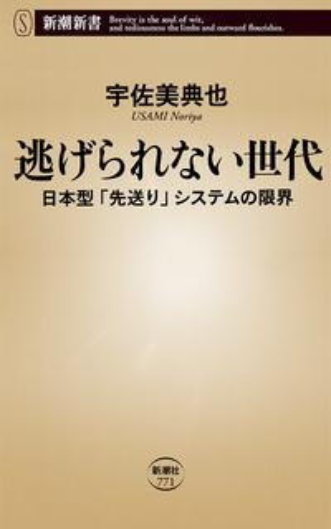 逃げられない世代ー日本型「先送り」システムの限界ー(新潮新書)【電子書籍】[ 宇佐美典也 ]