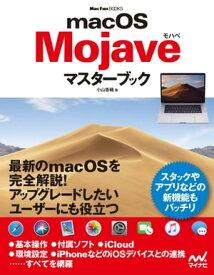 macOS Mojaveマスターブック【電子書籍】[ 小山香織 ]