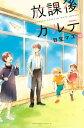放課後カルテ12巻【電子書籍】[ 日生マユ ]