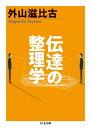 伝達の整理学【電子書籍】[ 外山滋比古 ]