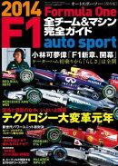 AUTOSPORT特別編集 F1全チーム&マシン完全ガイド 2014