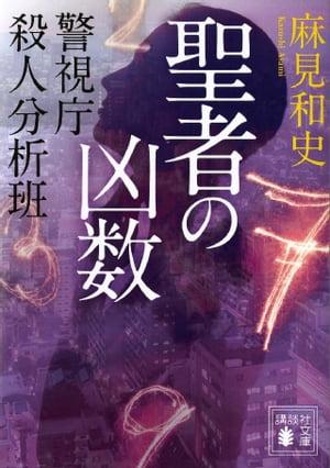 聖者の凶数 警視庁殺人分析班【電子書籍】[ 麻見和史 ]