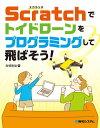 Scratchでトイドローンをプログラミングして飛ばそう!【電子書籍】[ 高橋隆雄 ]