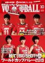 月刊バレーボール 2019年 10月号 [雑誌]【電子書籍】