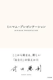 ミニマム・プレゼンテーション【電子書籍】[ 前田鎌利 ]