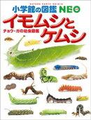 小学館の図鑑NEO イモムシとケムシ 〜チョウ・ガの幼虫図鑑〜