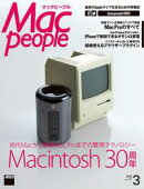 MacPeople 2014年3月号