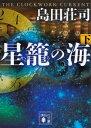 星籠の海(下)【電子書籍】[ 島田荘司 ]