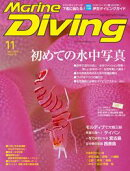 Marine Diving(マリンダイビング)2016年11月号 No.616