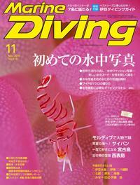 Marine Diving(マリンダイビング)2016年11月号 No.616【電子書籍】[ マリンダイビング編集部 ]