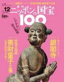 週刊ニッポンの国宝100 Vol.12